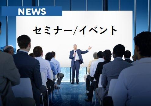 seminar_event_news