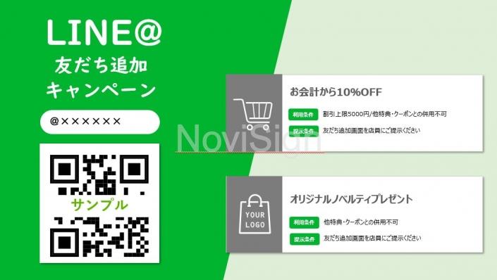 デジタルサイネージ LINE登録テンプレート